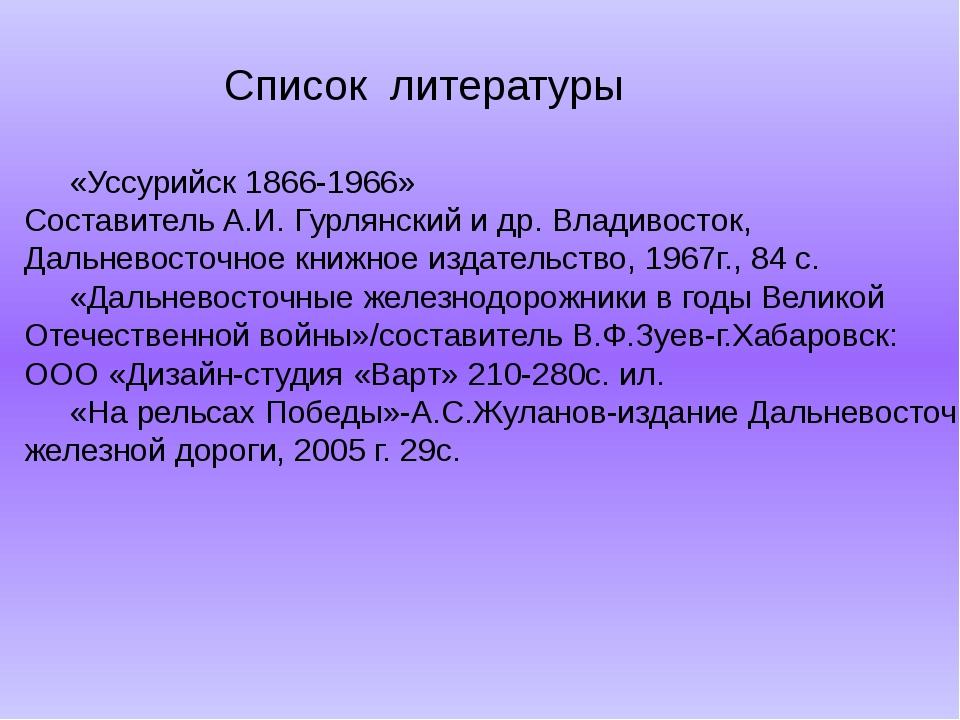 Список литературы «Уссурийск 1866-1966» Составитель А.И. Гурлянский и др. Вла...