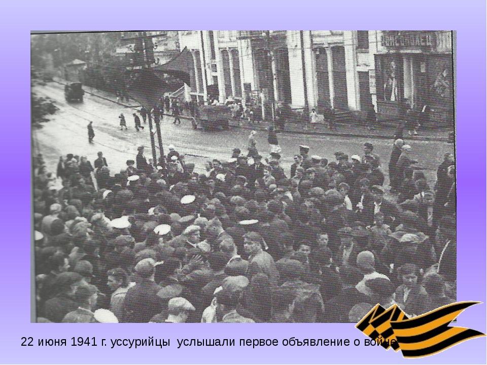 22 июня 1941 г. уссурийцы услышали первое объявление о войне