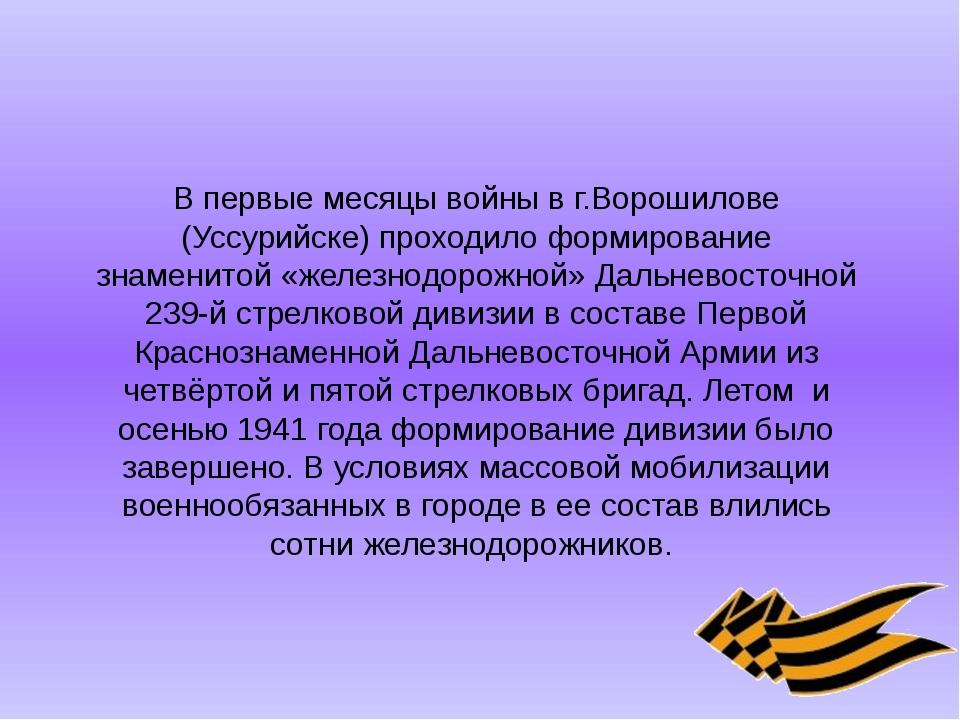 В первые месяцы войны в г.Ворошилове (Уссурийске) проходило формирование знам...