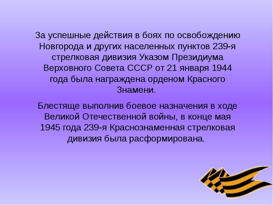 За успешные действия в боях по освобождению Новгорода и других населенных пун...