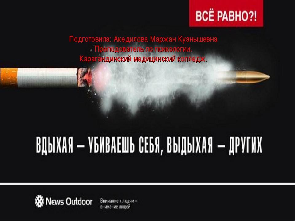 Подготовила: Акедилова Маржан Куанышевна Преподователь по психологии. Караган...