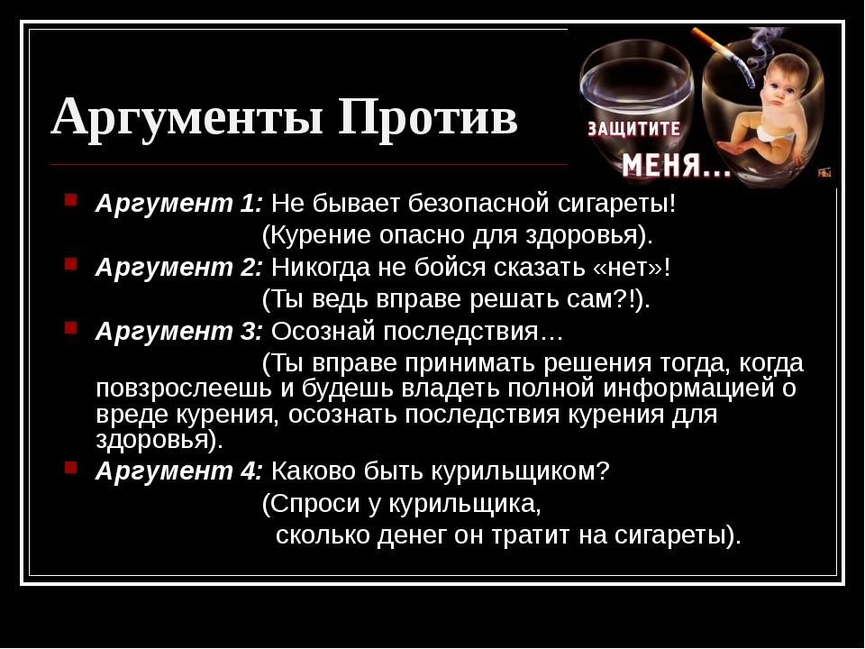 Аргумент 1: Не бывает безопасной сигареты! (Курение опасно для здоровья). Ар...