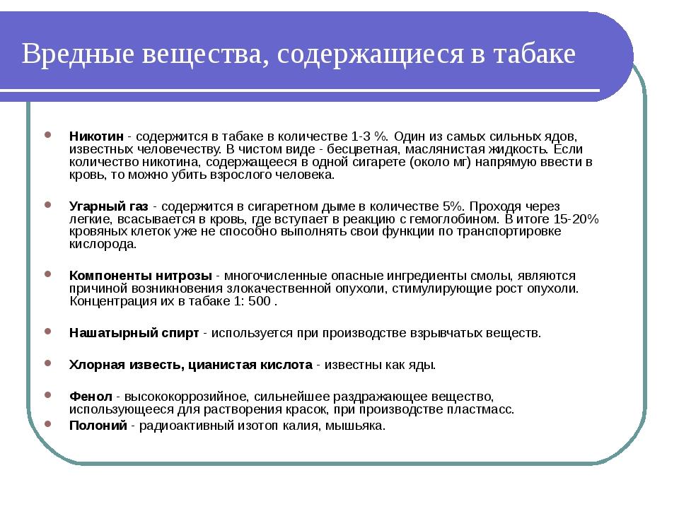 Вредные вещества, содержащиеся в табаке Никотин - содержится в табаке в колич...