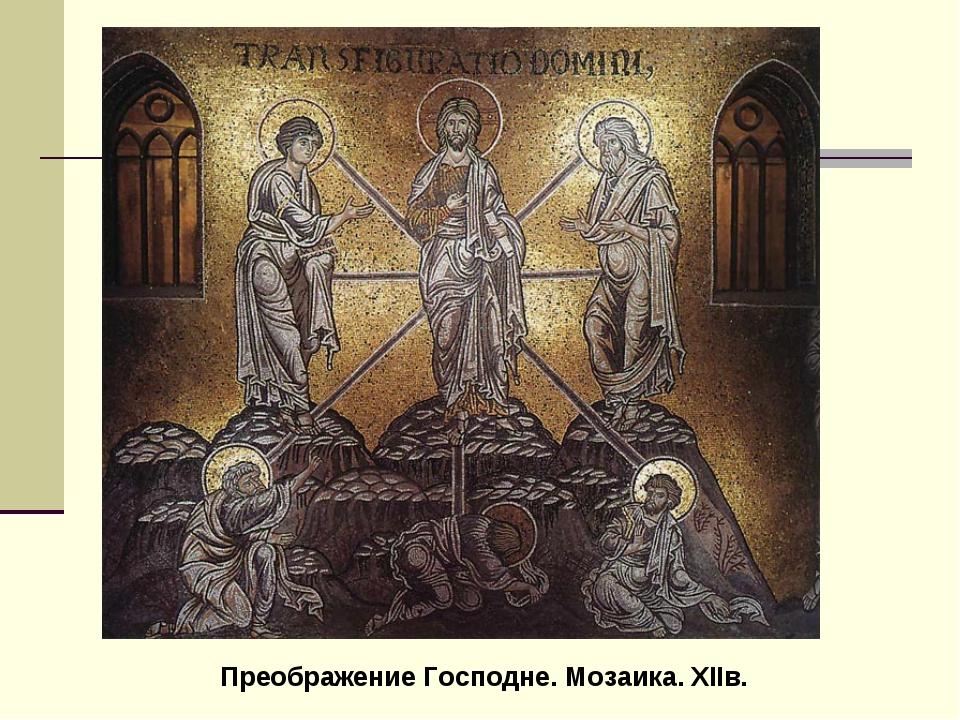 Преображение Господне. Мозаика. XIIв.