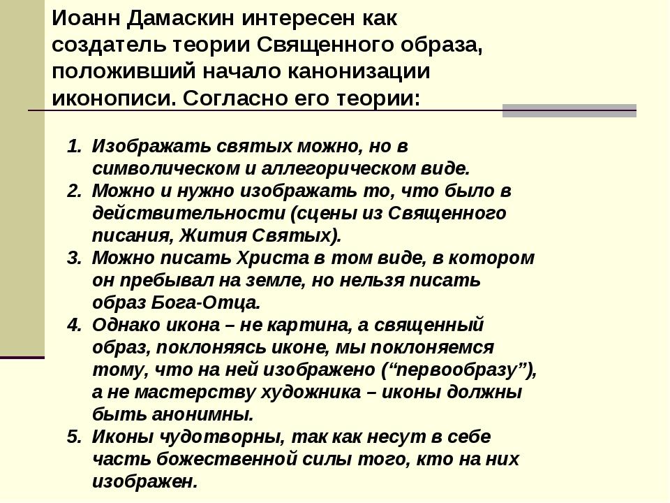 Иоанн Дамаскин интересен как создатель теории Священного образа, положивший н...