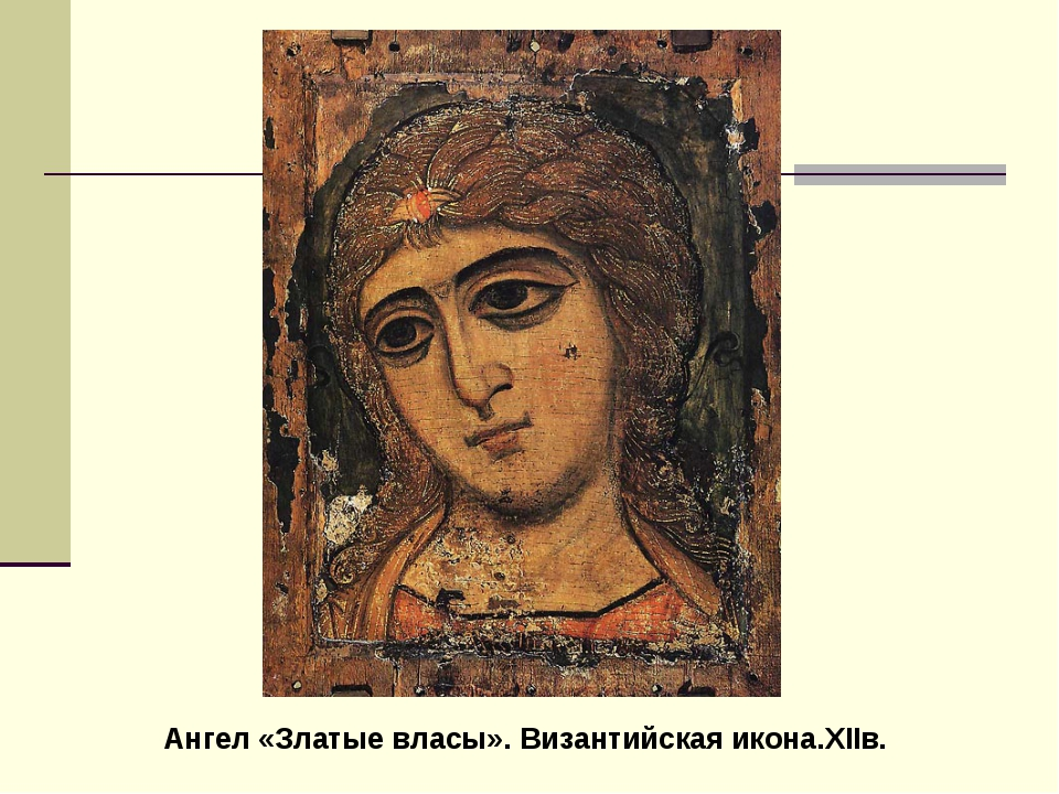 Ангел «Златые власы». Византийская икона.XIIв.