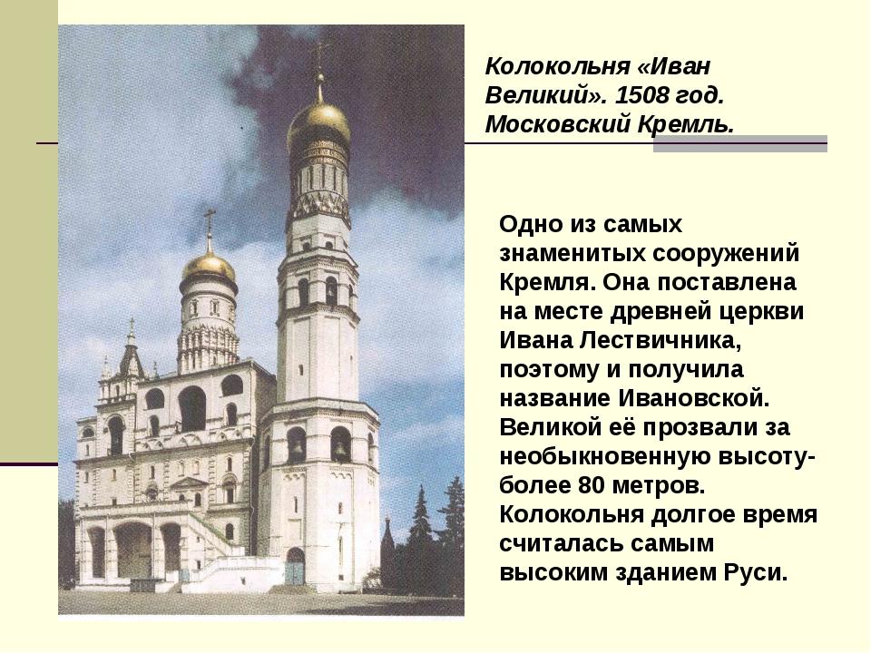 Колокольня «Иван Великий». 1508 год. Московский Кремль. Одно из самых знамени...
