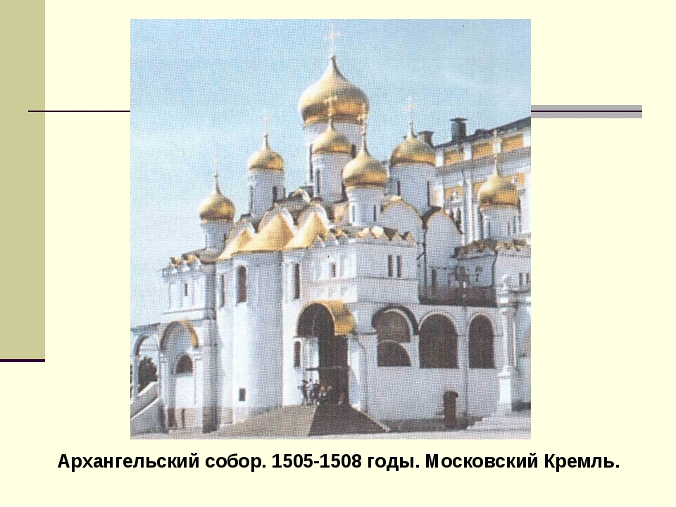 Архангельский собор. 1505-1508 годы. Московский Кремль.