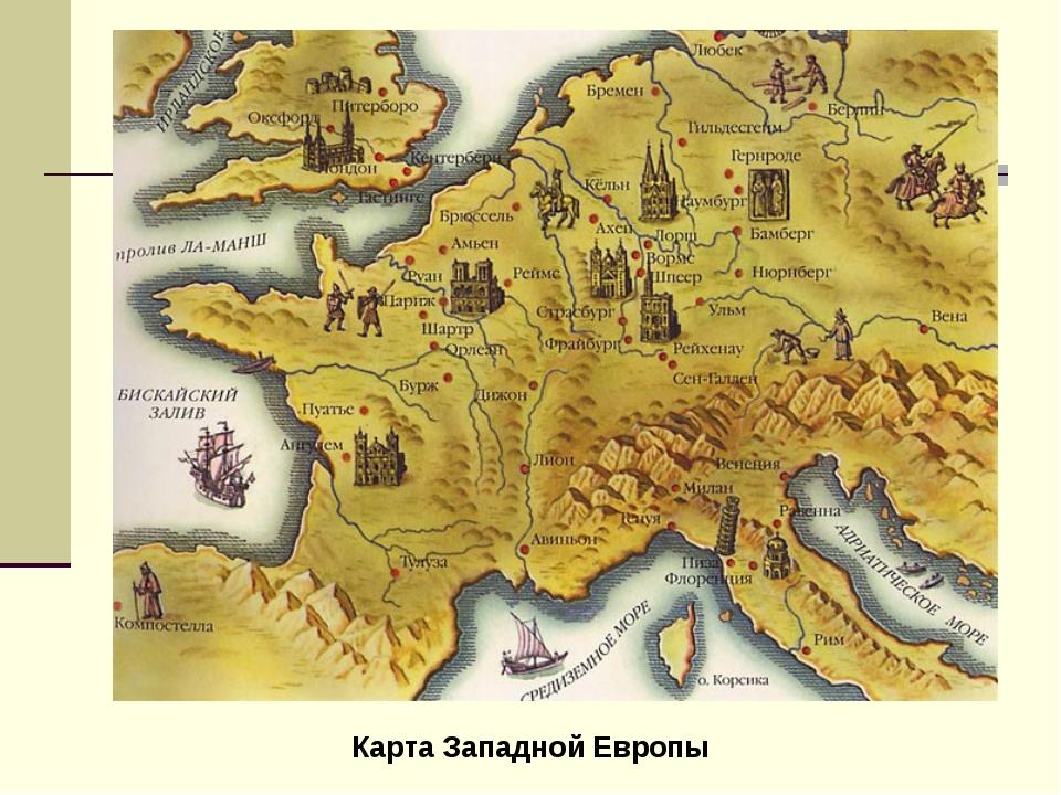 Карта Западной Европы
