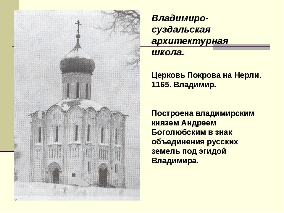 Церковь Покрова на Нерли. 1165. Владимир. Построена владимирским князем Андре...