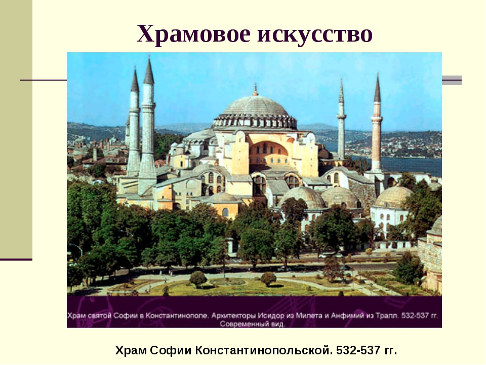 Храмовое искусство Храм Софии Константинопольской. 532-537 гг.