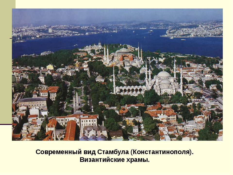 Современный вид Стамбула (Константинополя). Византийские храмы.