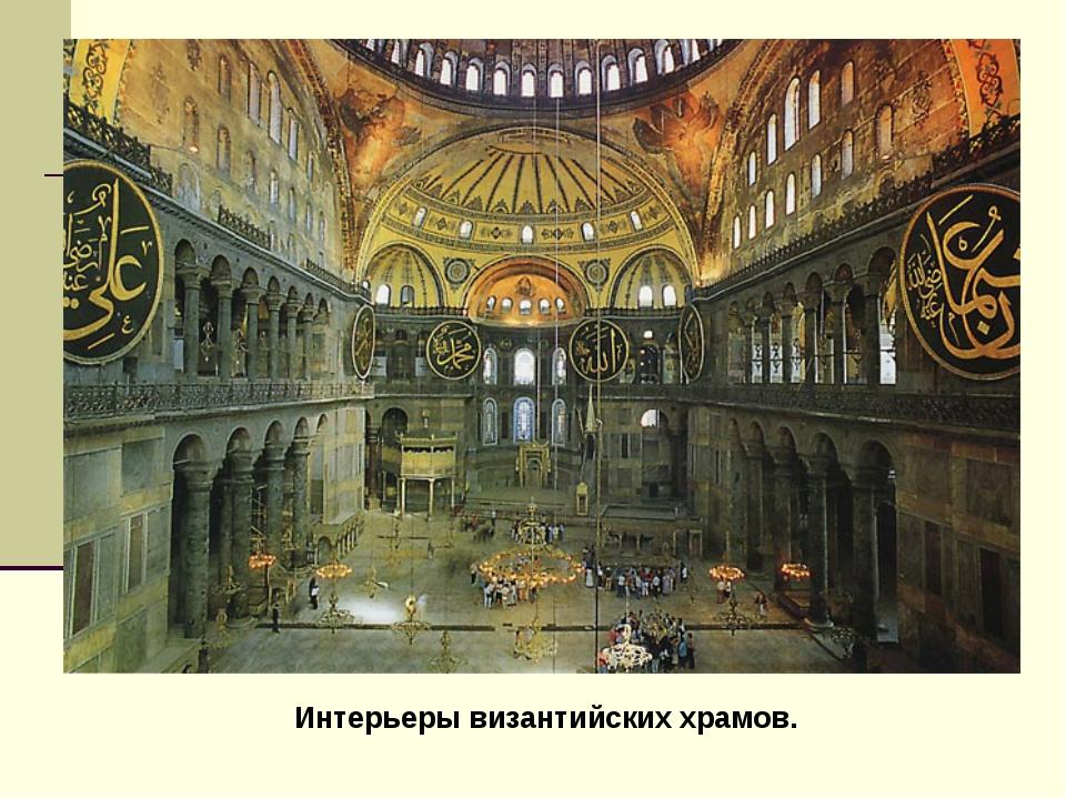 Интерьеры византийских храмов.