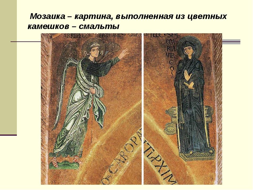 Мозаика – картина, выполненная из цветных камешков – смальты