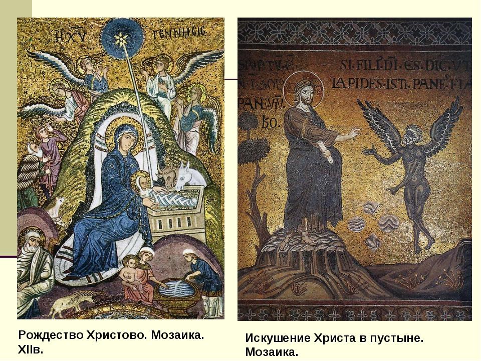 Рождество Христово. Мозаика. XIIв. Искушение Христа в пустыне. Мозаика.