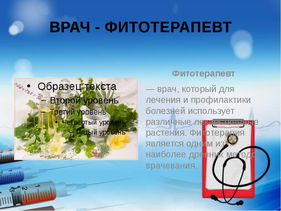 ВРАЧ - ФИТОТЕРАПЕВТ Фитотерапевт — врач, который для лечения и профилактики б...
