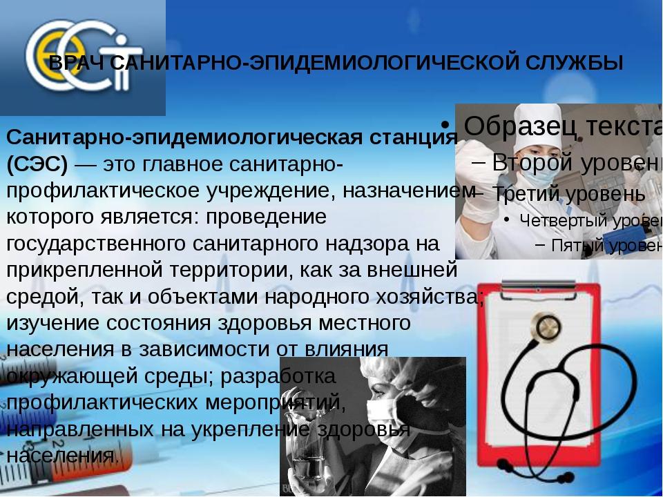 ВРАЧ САНИТАРНО-ЭПИДЕМИОЛОГИЧЕСКОЙ СЛУЖБЫ Санитарно-эпидемиологическая станция...