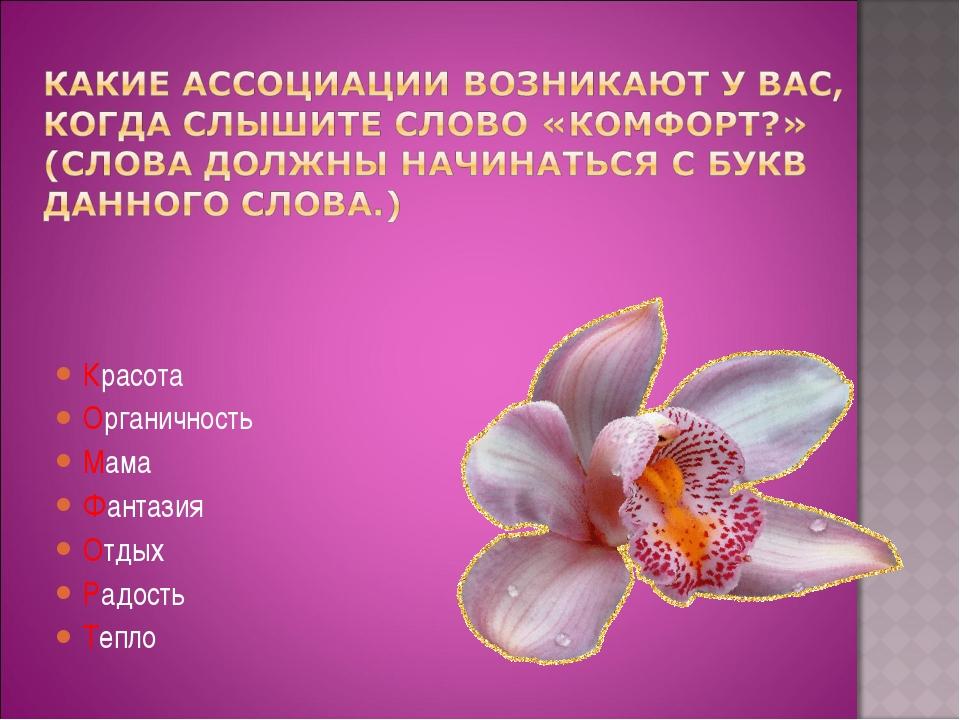 Красота Органичность Мама Фантазия Отдых Радость Тепло