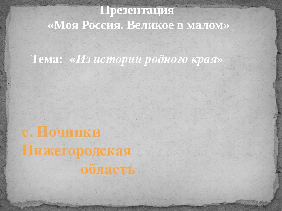 Тема: «Из истории родного края» с. Починки Нижегородская область Презентация...