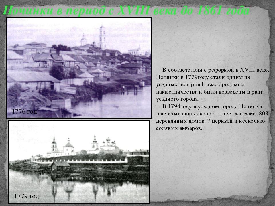 Починки в период с XVIII века до 1861 года В соответствии с реформой в XVIII...