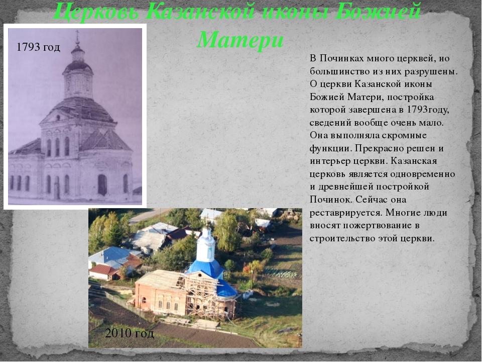 Церковь Казанской иконы Божией Матери В Починках много церквей, но большинст...