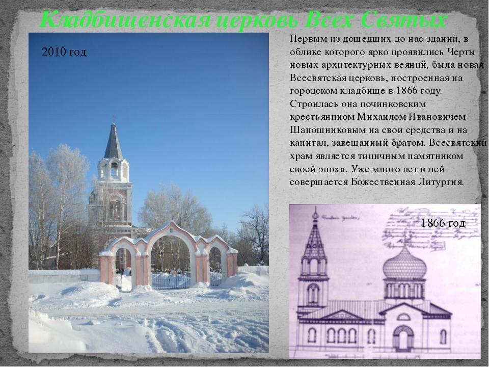Кладбищенская церковь Всех Святых Первым из дошедших до нас зданий, в облике...