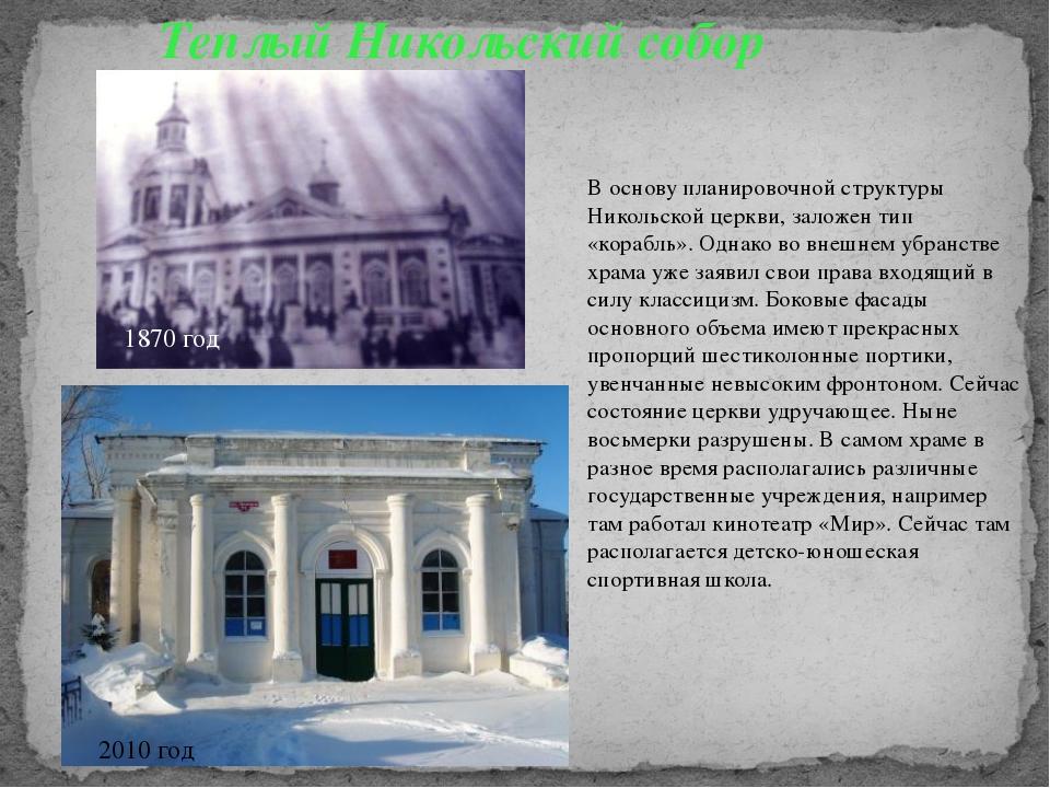 Теплый Никольский собор В основу планировочной структуры Никольской церкви, з...