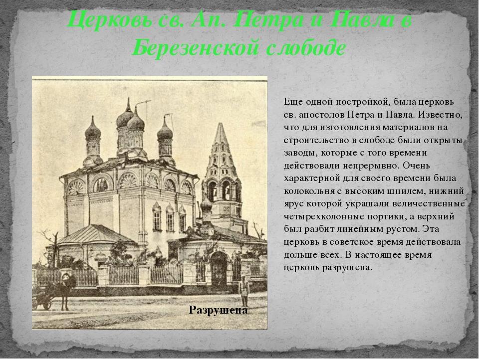 Церковь св. Ап. Петра и Павла в Березенской слободе Еще одной постройкой, был...