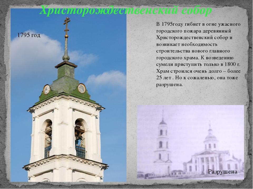 Христорождественский собор В 1795году гибнет в огне ужасного городского пожар...