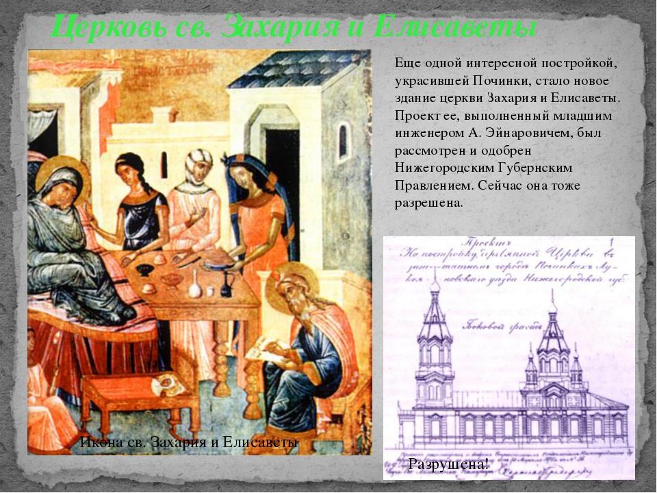 Церковь св. Захария и Елисаветы Еще одной интересной постройкой, украсившей П...