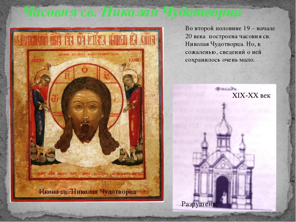 Часовня св. Николая Чудотворца Во второй половине 19 – начале 20 века построе...