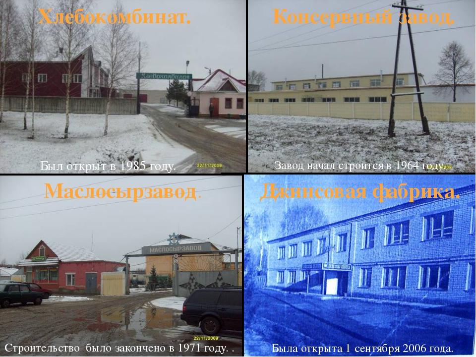 Хлебокомбинат. Был открыт в 1985 году. Маслосырзавод . Джинсовая фабрика. Был...