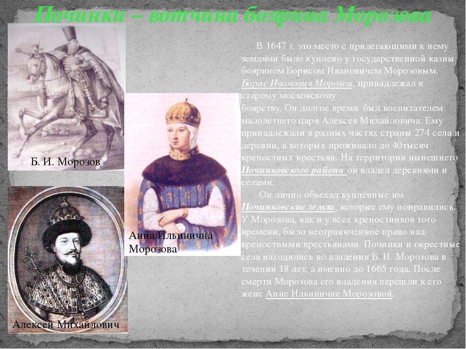 Починки – вотчина боярина Морозова В 1647 г. это место с прилегающими к нему...