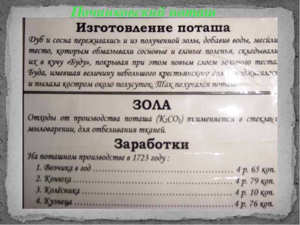 Починковский поташ