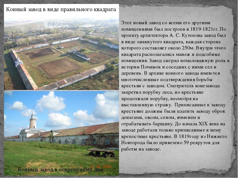 Этот новый завод со всеми его другими помещениями был построен в 1819-1821гг....