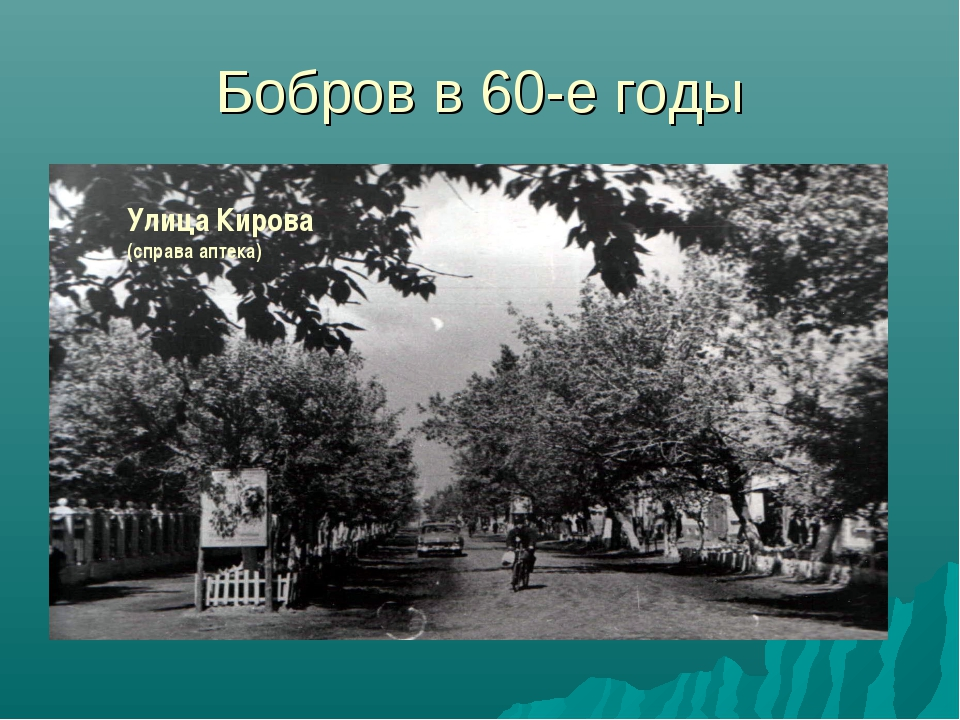 Бобров в 60-е годы Улица Кирова (справа аптека)