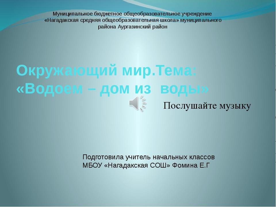 Окружающий мир.Тема: «Водоем – дом из воды» Послушайте музыку Муниципальное б...