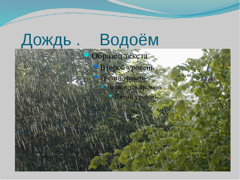 Дождь . Водоём