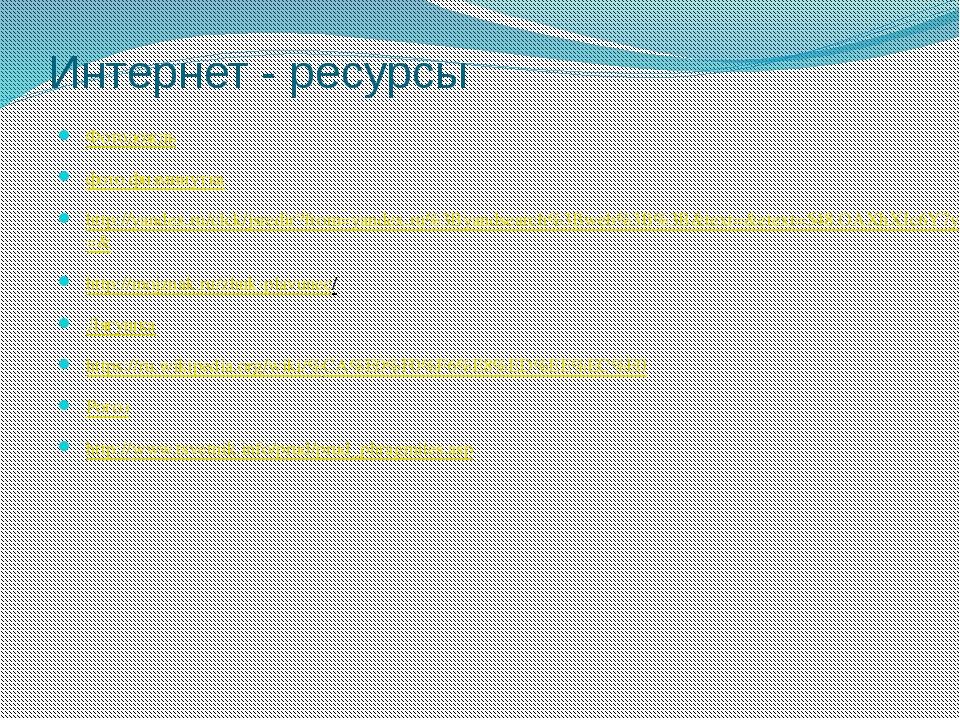 Интернет - ресурсы Фотодождь фото физминутка http://yandex.ru/clck/jsredir?fr...