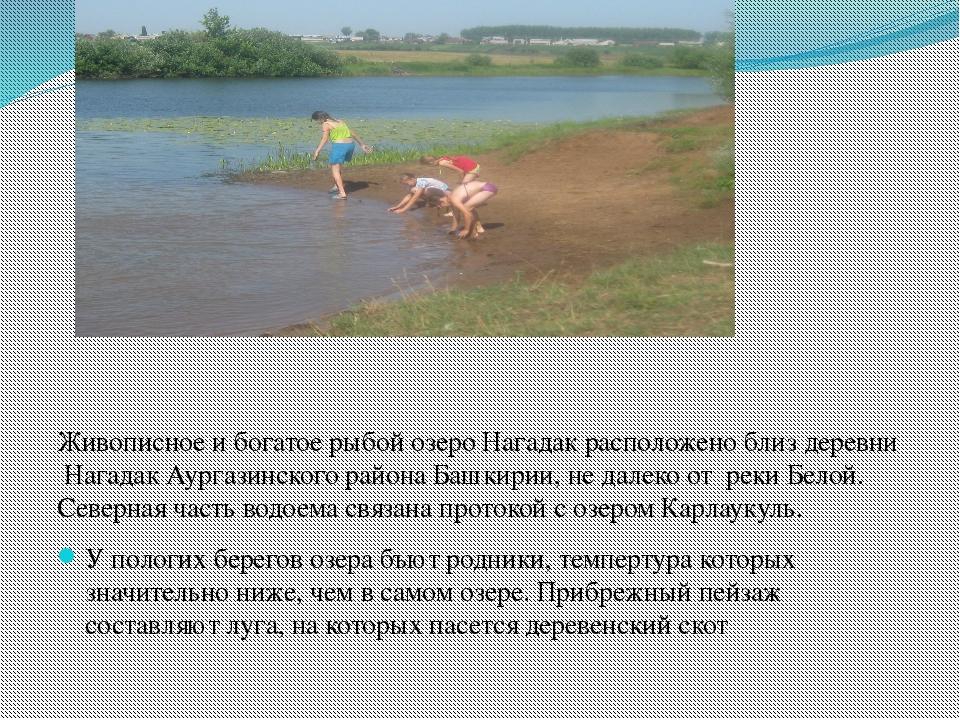 Живописное и богатое рыбой озеро Нагадак расположено близ деревни Нагадак Ау...