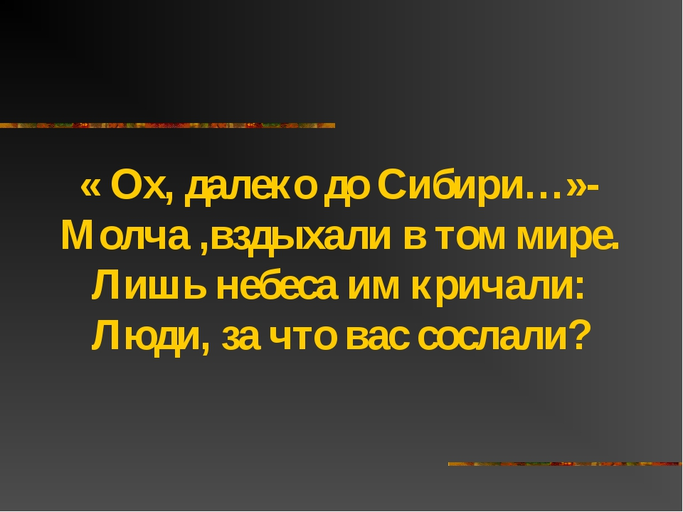 « Ох, далеко до Сибири…»- Молча ,вздыхали в том мире. Лишь небеса им кричали:...