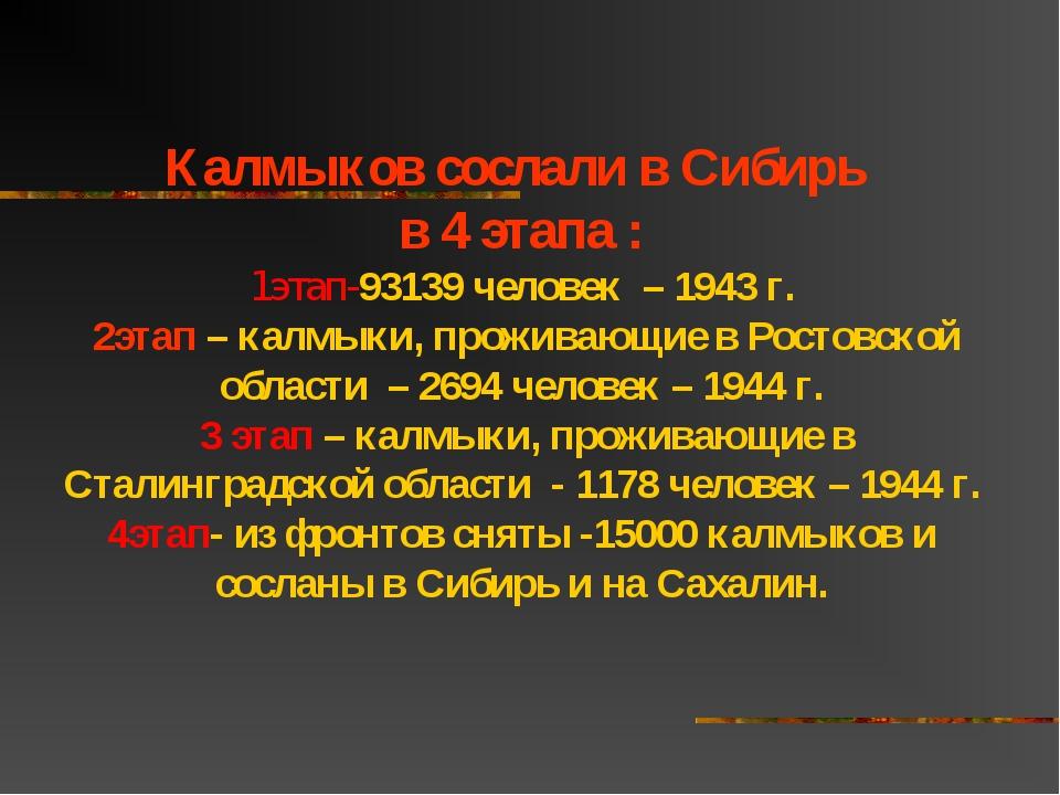 Калмыков сослали в Сибирь в 4 этапа : 1этап-93139 человек – 1943 г. 2этап –...