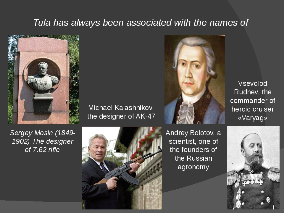 Tula has always been associated with the names of Sergey Mosin (1849-1902) Th...