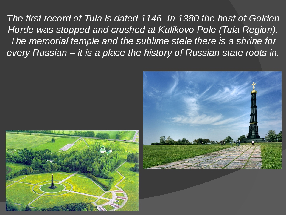 The first record of Tula is dated 1146. In 1380 the host of Golden Horde was...