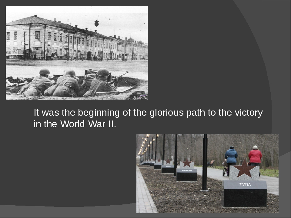 It was the beginning of the glorious path to the victory in the World War II.