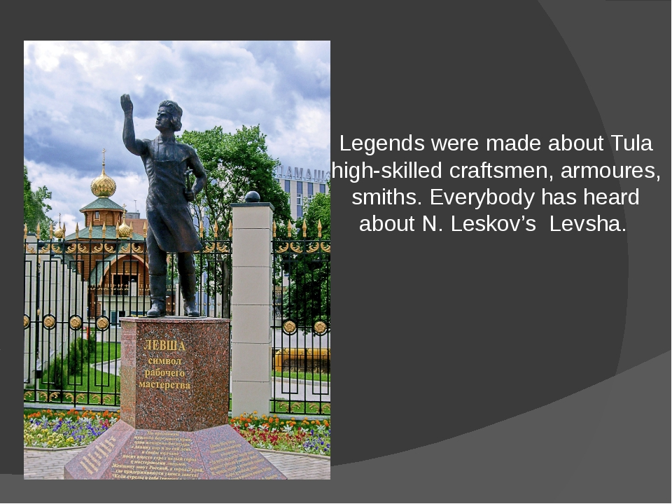 Legends were made about Tula high-skilled craftsmen, armoures, smiths. Everyb...