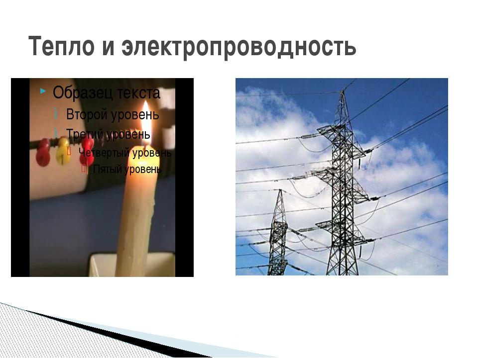 Тепло и электропроводность