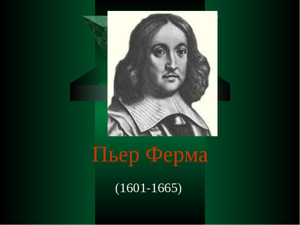Пьер Ферма (1601-1665)