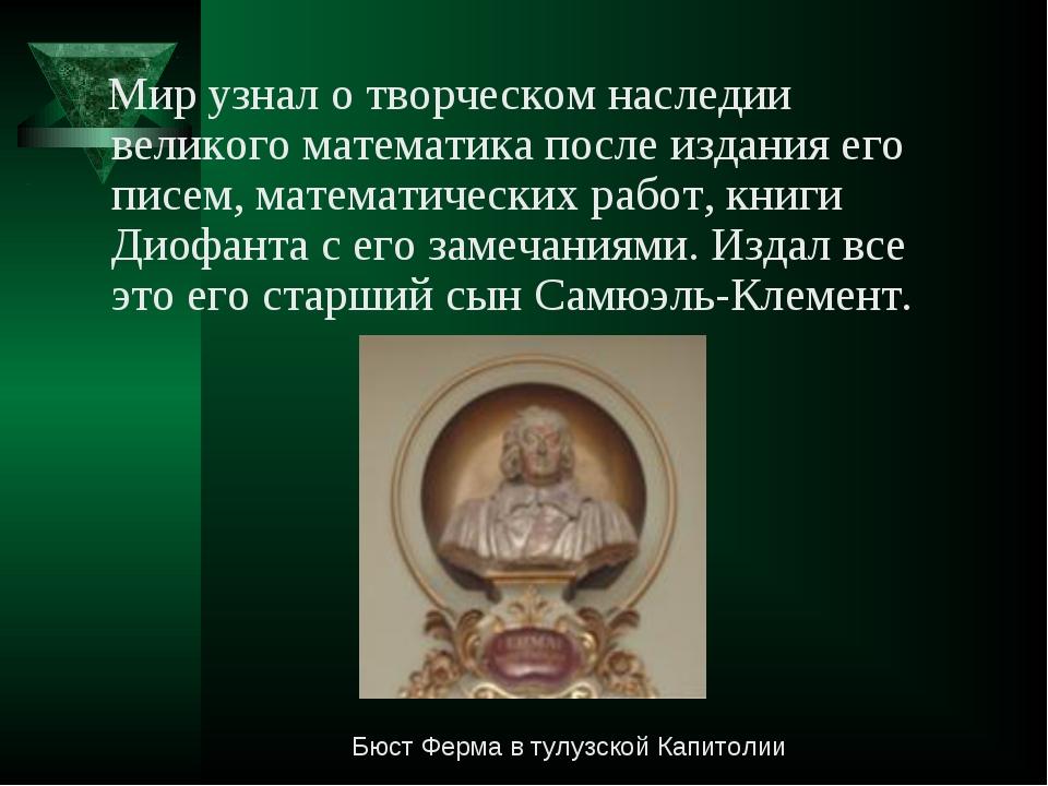 Мир узнал о творческом наследии великого математика после издания его писем,...