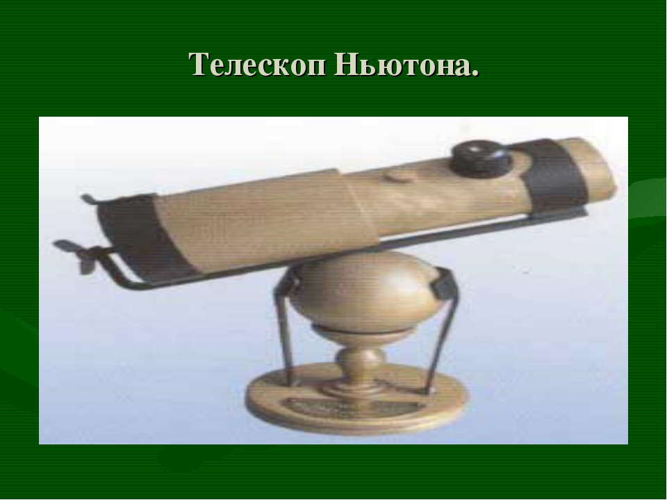 Телескоп Ньютона.